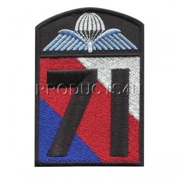 PATCH - 71.ÚDERNÝ PRAPOR CHRUDIM
